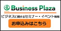 ビジネスプラザ