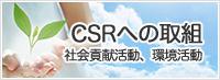 CSRへの取組