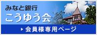 みなと銀行 こうゆう会(会員様専用ページ)