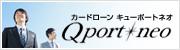 カードローン キューポートネオ(Qport neo)