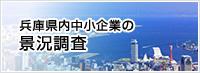 兵庫県内中小企業の景況調査
